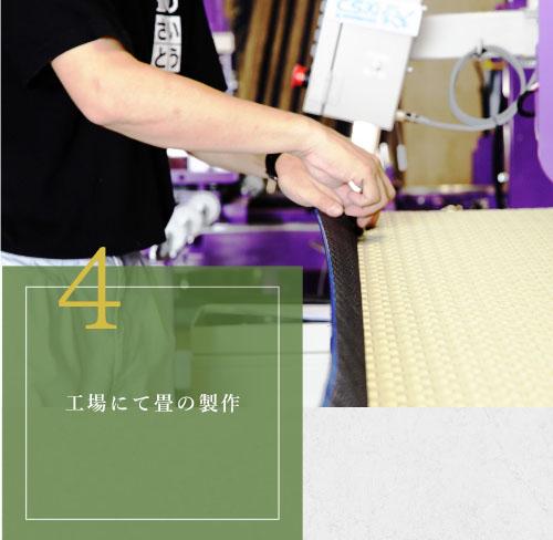 工場内で畳の制作をします