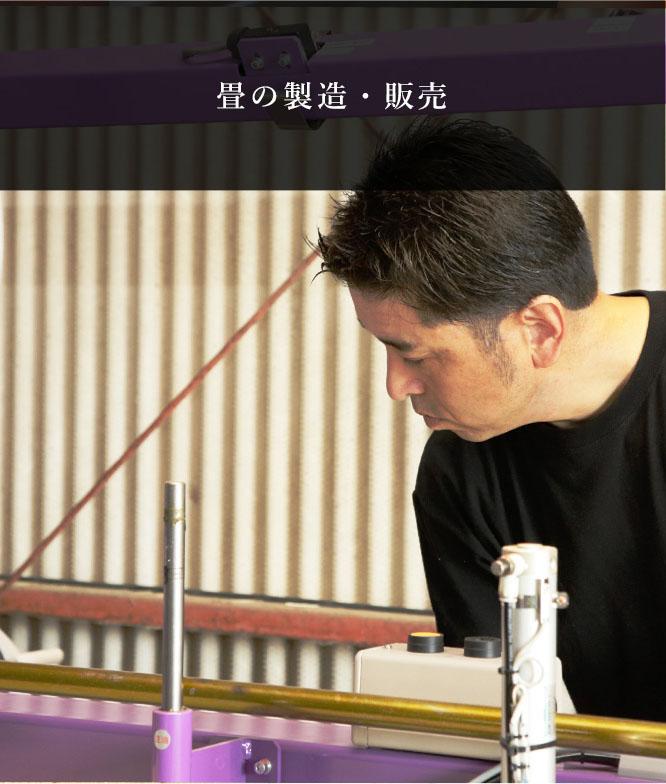 畳の製造・販売