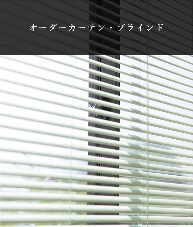 オーダーカーテン・ブラインド