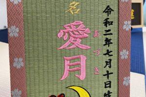 イ草の贈り物 祝い畳